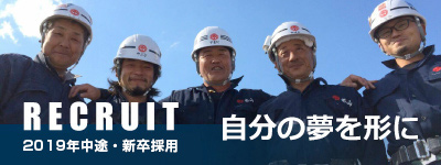 リクルート|未来の岸和田製鋼をつくる力。私たちと共にあなたの力を発揮してください。